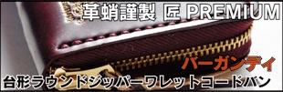 革蛸謹製 匠PREMIUM 台形ラウンドジッパーワレットコードバン/バーガンディ