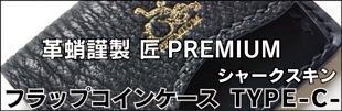 革蛸謹製 匠PREMIUM フラップコインケース TYPE-C- シャークスキン