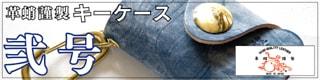 革蛸謹製キーケース弐号