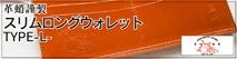 革蛸謹製スリムロングワレットTYPE-L