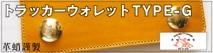革蛸謹製トラッカーウォレットTYPE-G