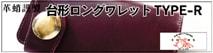 革蛸謹製台形ロングワレットTYPE-R