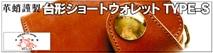 革蛸謹製台形ショートウォレットTYPE-S