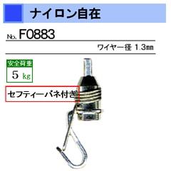 この自在は、ワイヤー部分が透明なナイロン素材用です。