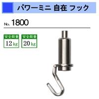 このワイヤー自在は、シンプルデザインで人気があります。