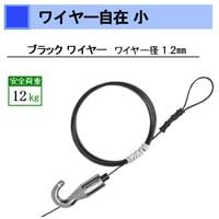 このワイヤー自在は、シンプルデザインで人気があります。額縁が太い紐の場合、ワイヤー自在小がお勧めです。