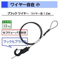 このワイヤー自在は左のワイヤー自在のセミ(自在フック)に落下防止用バネがついたものです。