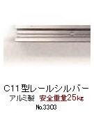 C11型ピクチャーレール