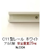C11型ピクチャーレール ホワイト