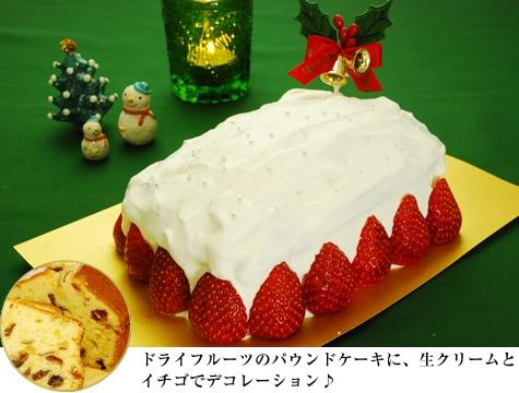 ドライフルーツのパウンドケーキに、生クリームといちごでデコレーション
