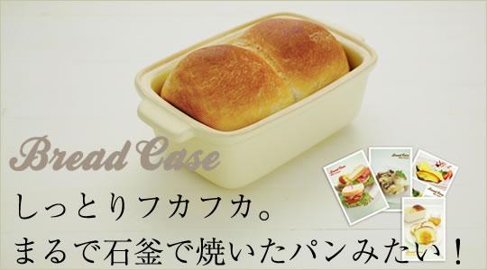 しっとりフカフカ。まるで石釜で焼いたパンみたい!ブレッドケース(パン型)