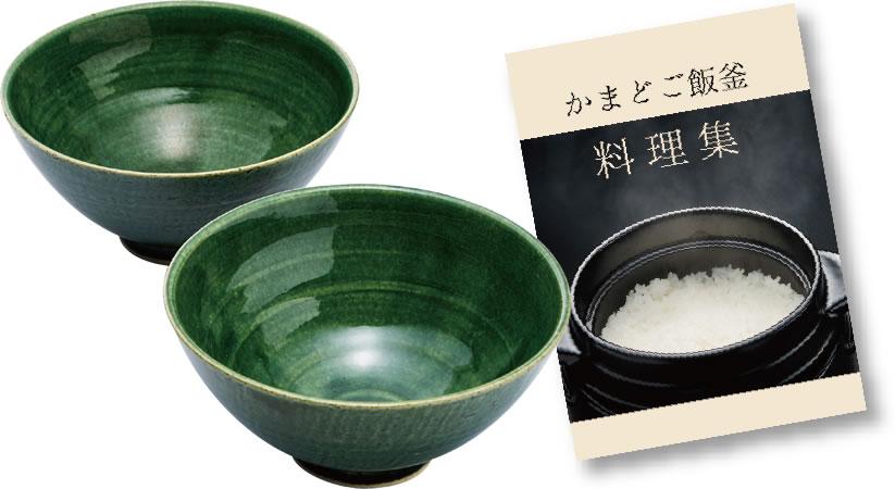 織部焼のご飯茶碗・かまどご飯釜料理集