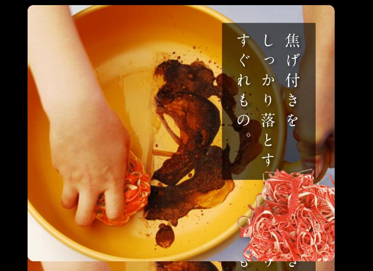 セラウェアなど陶器の汚れをよく落とします。布たわし