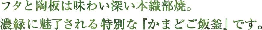 蓋と陶板は味わい深い本織部焼。濃緑に魅了される特別な『かまどご飯釜』です。