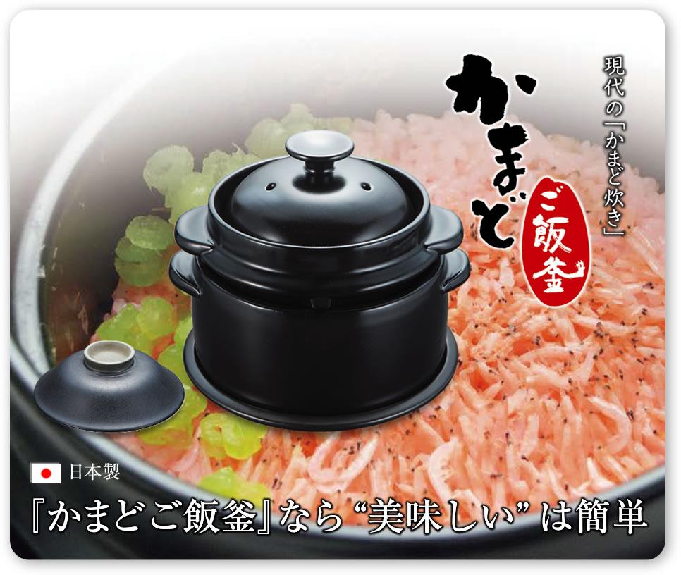 """かまどご飯釜なら""""美味しい""""は簡単 かまどご飯釜(日本製)"""