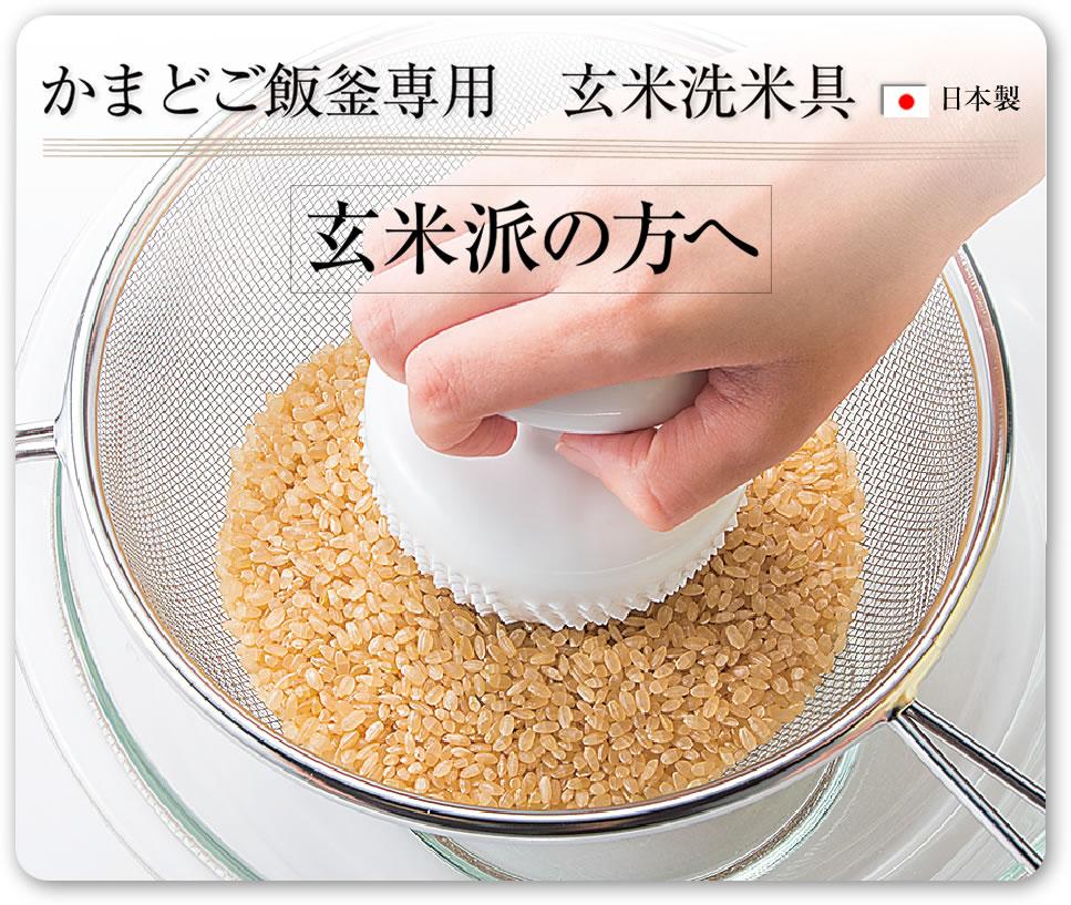 玄米派の方へ かまどご飯釜専用 玄米洗米具