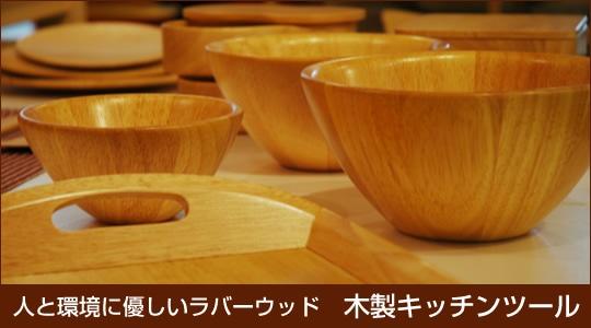 人と環境にやさしいラバーウッド 木製キッチンツール