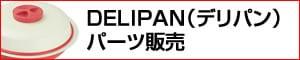 DELIPAN(デリパン) パーツ販売