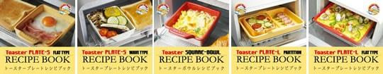 トースタープレート オリジナルレシピ