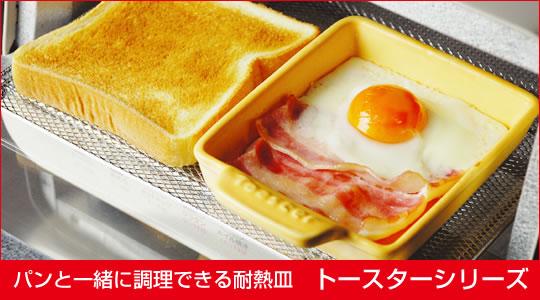パンと一緒に調理できる耐熱皿 トースターシリーズ