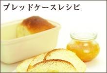 ブレッドケース(パン型)で作るレシピ