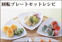 クルクルまわるぅ回転プレートセットレシピ