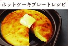 ホットケーキプレートレシピ