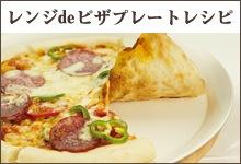 レンジdeピザプレートレシピ