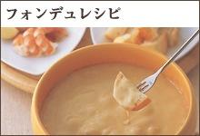 フォンデュと言えば、チーズフォンデュ フォンデュ鍋レシピ