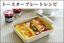 耐熱皿「トースタープレート」で楽しむレシピ