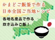 かまどご飯釜で作る日本全国ご当地レシピ