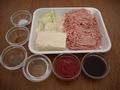 ハンバーグの作り方:1