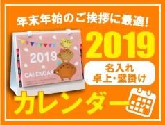 2019カレンダー特集