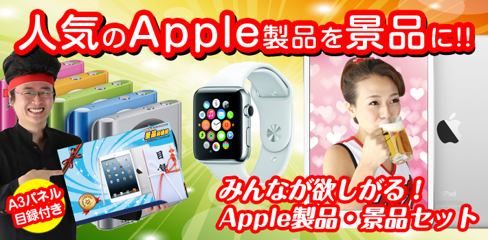 Apple特集
