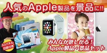 二次会景品Apple特集