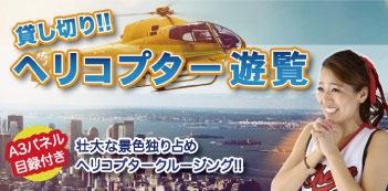 二次会景品ヘリコプタークルージング