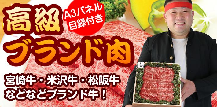 三大ブランド牛を始めとした豪華高級ブランド肉