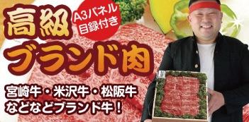 二次会景品高級ブランド肉