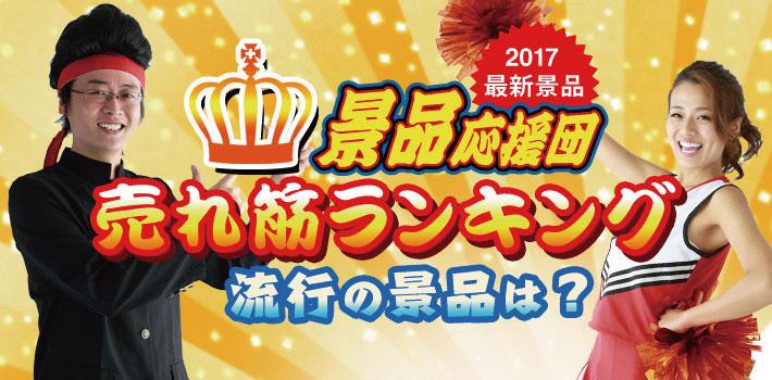 景品応援団売れ筋ランキング2017