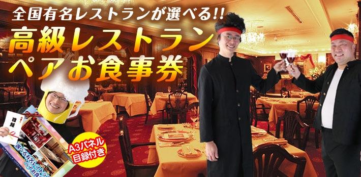 二次会景品高級レストランペア食事券