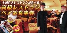 有名レストラン
