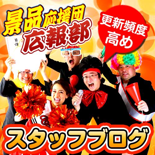 景品応援団広報部スタッフブログ