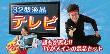 二次会景品32型液晶テレビ