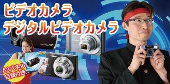 二次会景品ビデオカメラ デジタルビデオカメラ