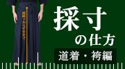 道着袴の採寸の仕方