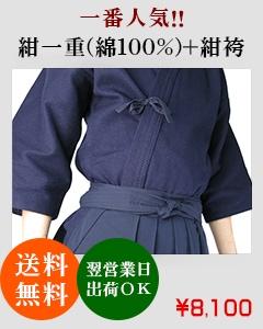 紺一重+紺袴