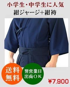 紺ジャージ+紺袴