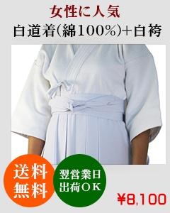 白道着+白袴