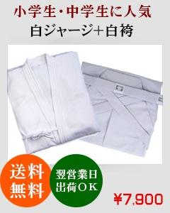 白ジャージ+白袴