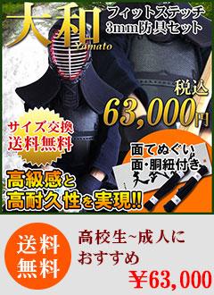 「大和」フィットステッチ5mmクラリーノ剣道防具セット